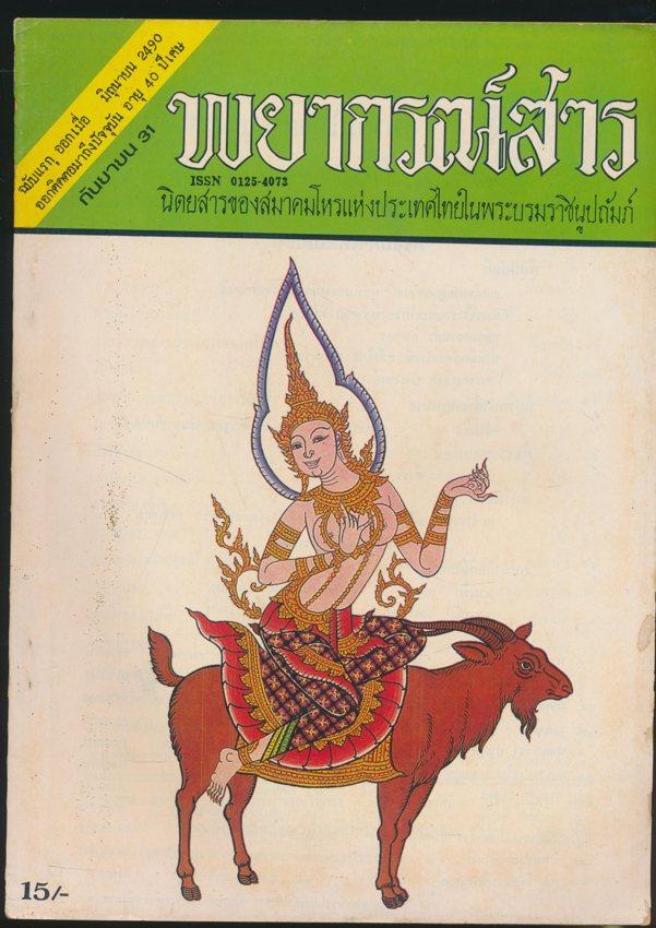 พยากรณ์ณ์สาร ฉบับที่ ๑ ปีที่ ๙ พ.ศ ๒๕๓๑ นิตยสารของสมาคมโหรแห่งประเทศไทยในพระบรมราชินูประถัมภ์