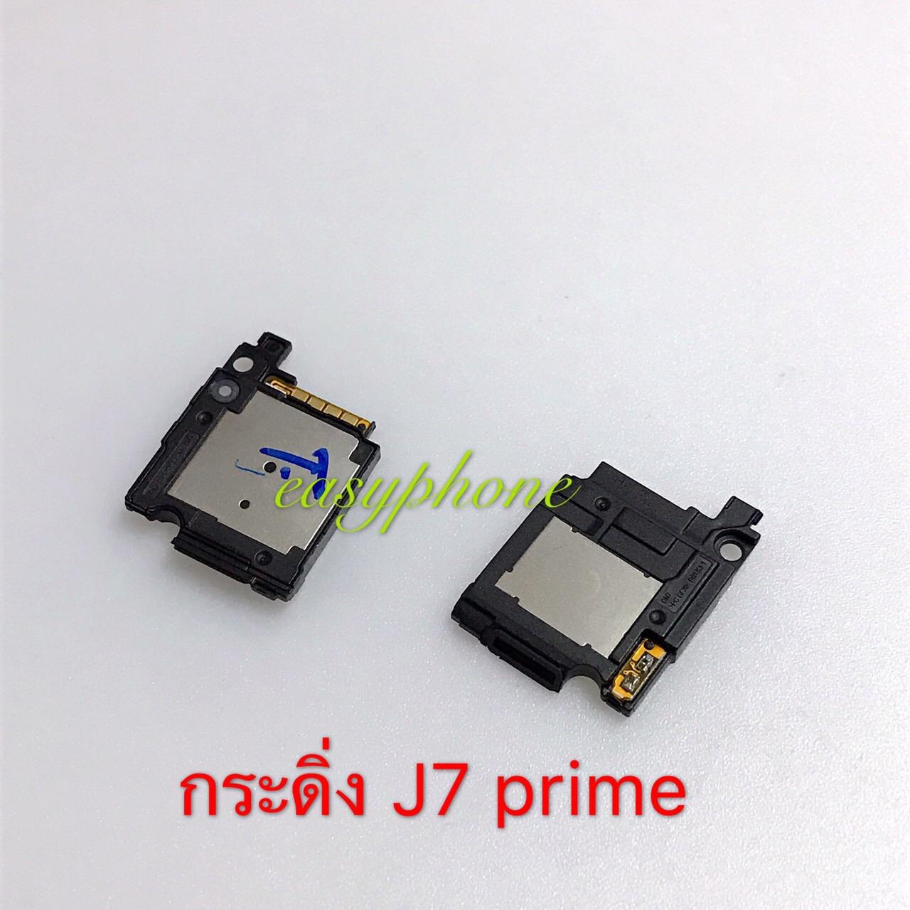 กระดิ่ง Samsung J7 Prime