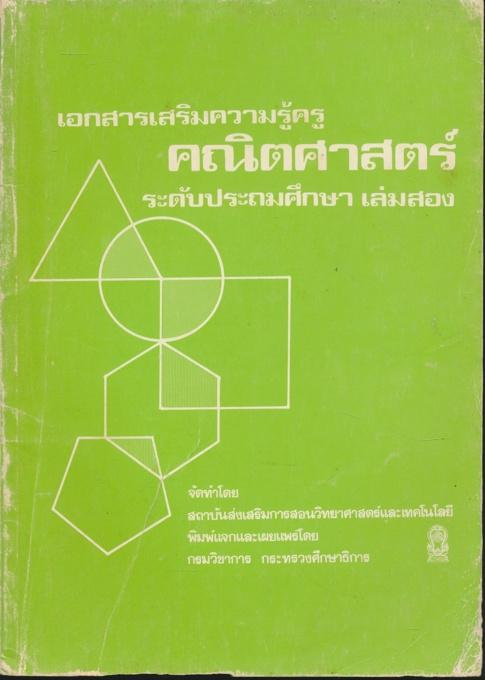 เอกสารเสริมความรู้ครู คณิตศาสตร์ ระดับประถมศึกษา เล่มสอง