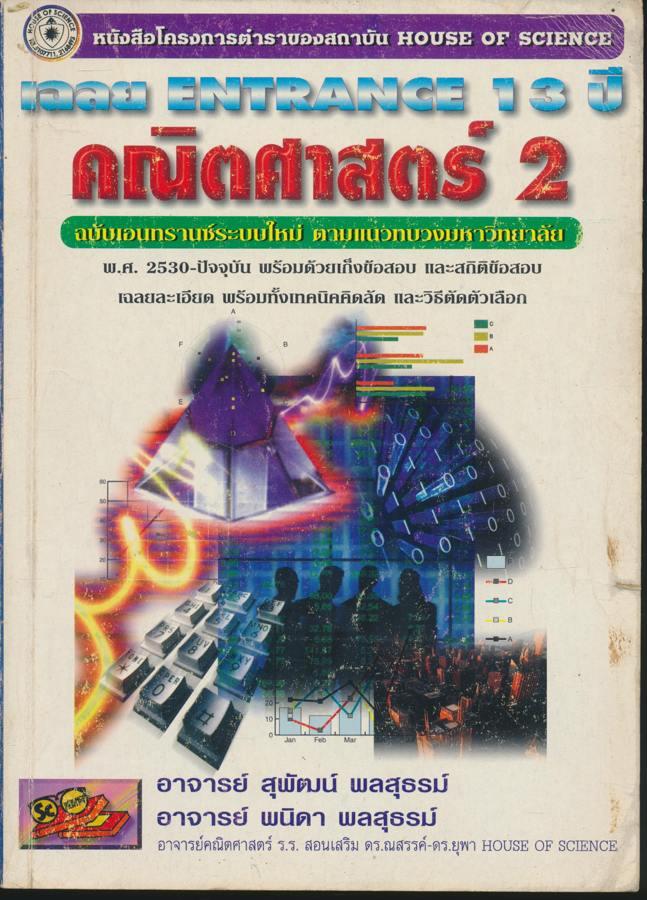 เฉลย ENTRANCE 13 ปี คณิตศาสตร์ 2
