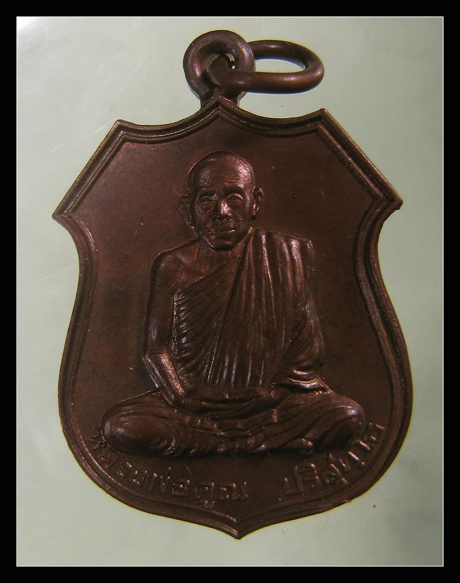 เหรียญหลวงพ่อคูณ อนุรักชาติ พิมพ์อาร์ม ปี2538 เนื้อทองแดง กล่องเดิม