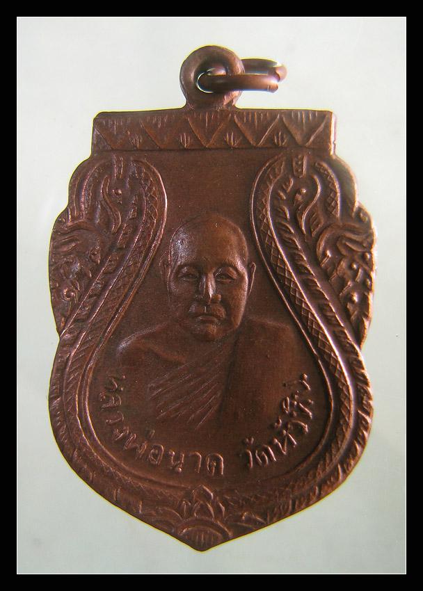 เหรียญหลวงพ่อนาค วัดหัวหิน สร้างวิหาร ปี 2533 บล๊อคธรรมดา เนื้อทองแดงผิวไฟ