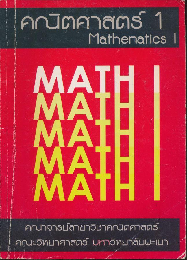 เอกสารประกอบการสอน คณิตศาสตร์ 1