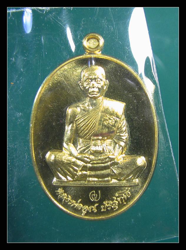 เหรียญ หลวงพ่อคูณ สร้างบารมี รุ่น คูณสุคโต เนื้อทองเหลือง กล่องเดิม