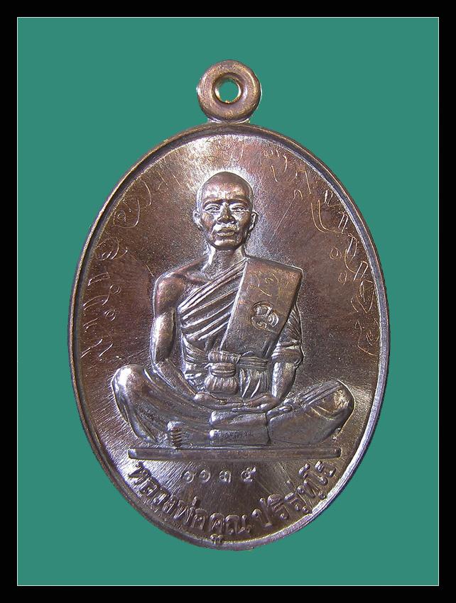 เหรียญ หลวงพ่อคูณ สร้างบารมี ๙๑ ปี2557 เนื้อทองแดงมันปู+จาร กล่องเดิม1 คุณ จักรพรรดิ (มหาสารคาม) ER829026845TH