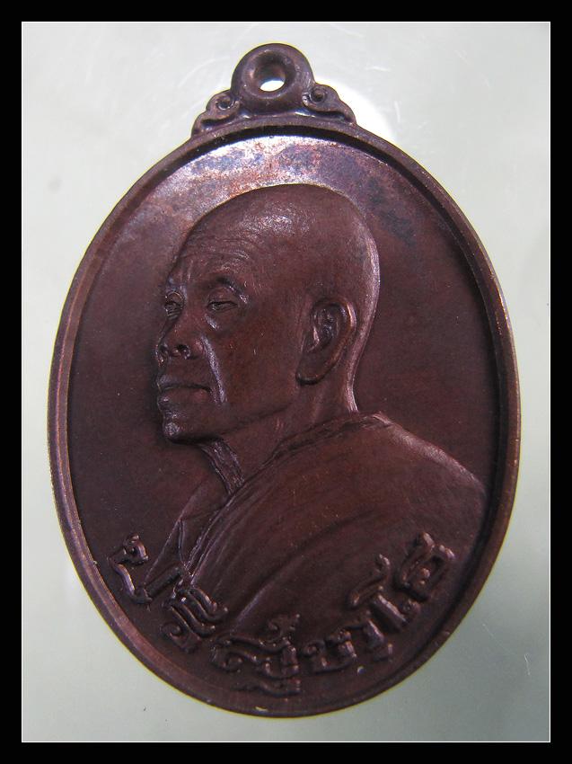 เหรียญหลวงพ่อคูณ อนุรักชาติ พิมพ์หันข้าง ปี2538 ทองแดง กล่องเดิม มีคนบูชาแล้วครับ คุณ (นราธิป)EP219687604TH