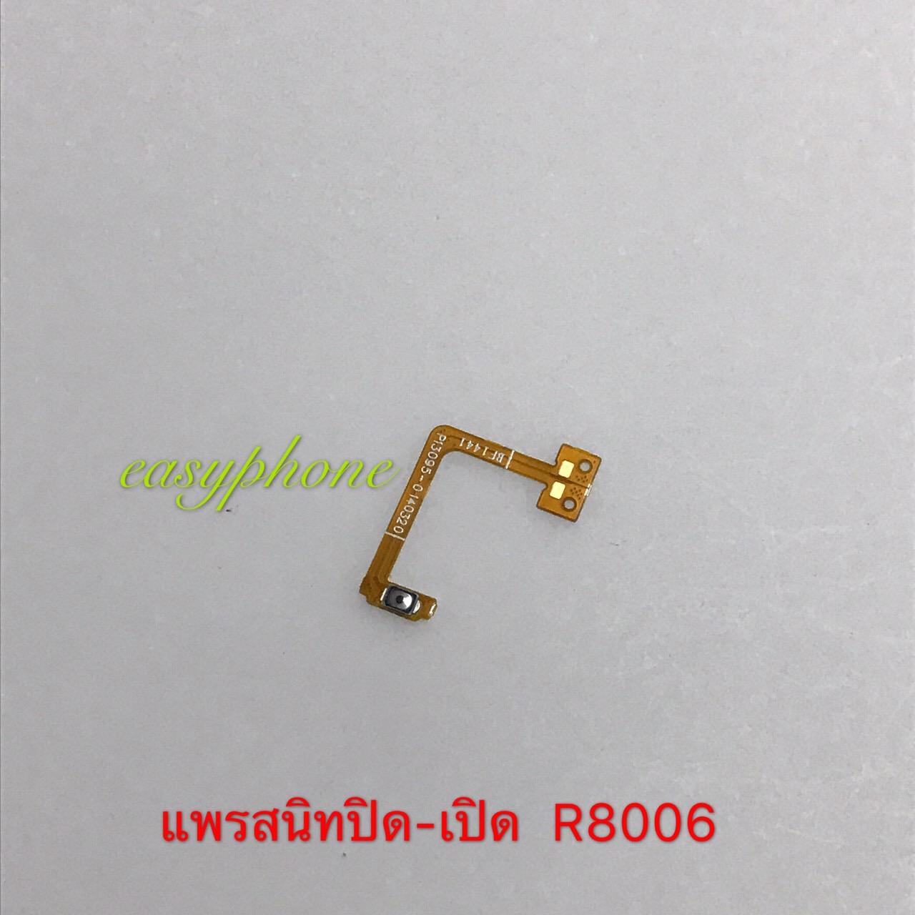 แพรสวิท เปิด-ปิด OPPO R8006 / R1L