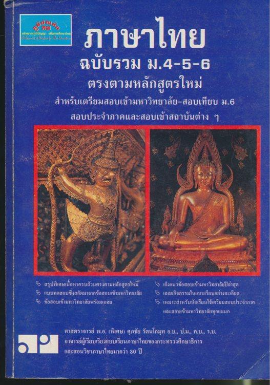 ภาษาไทย ฉบับรวม ม.4-5-6