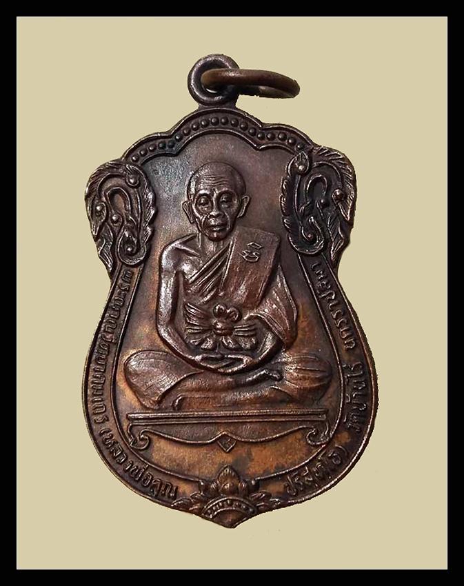 เหรียญเสมา หลวงพ่อคูณ วัดบ้านไร่ รุ่น เลื่อนสมณศักดิ์ หลังพัดยศ ปี2535 เนื้อทองแดง บล๊อกธรรมดา