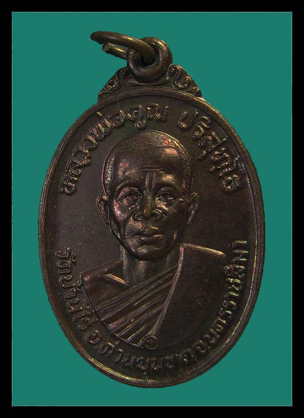 เหรียญแจกงานพระราชทานเพลิงศพ ปี 2532 เนื้อทองแดง (มารดาท่าน ไสว พราหมณี )
