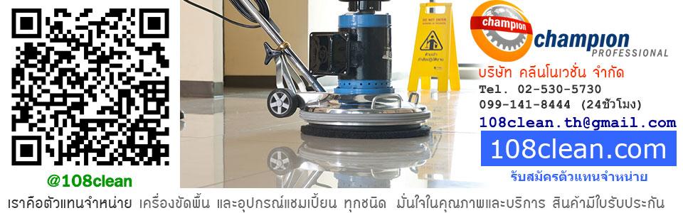 เครื่องขัดพื้น ขายเครื่องขัดพื้นปูน,CLEANOVATION