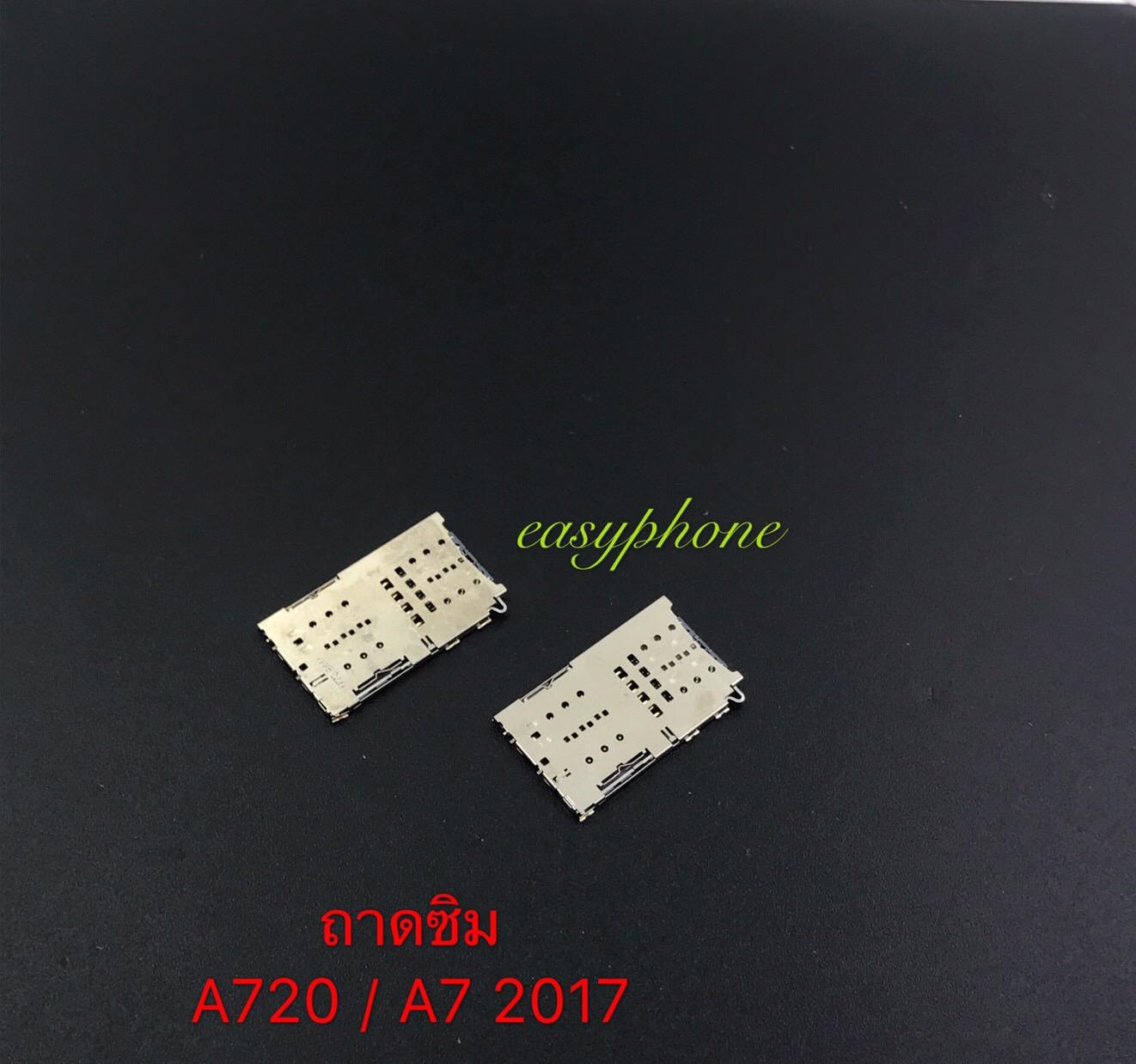 ถาดซิม Samsung A720/A7(2017)
