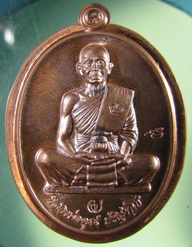 เหรียญ หลวงพ่อคูณ สร้างบารมี รุ่น คูณสุคโต เนื้อมหาชนวน หลังเรียบ ไม่ตัดปีก No.453 กล่องเดิม
