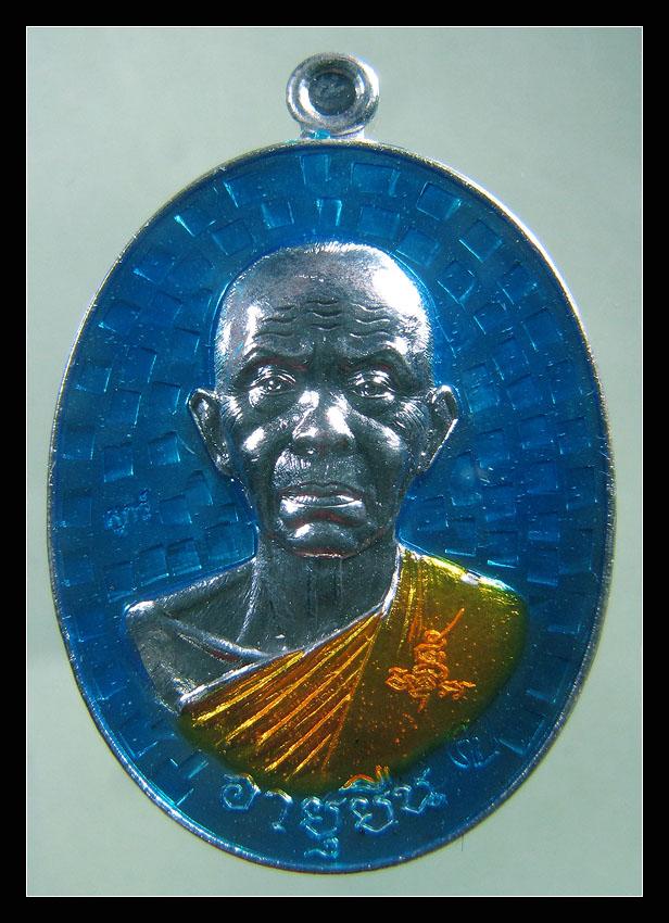 เหรียญ หลวงพ่อคูณ ชุดของขวัญ อายุยืน เนื้อกะไหล่เงินลงยาสีฟ้า ประจำวัน ศุกร์ No.1693