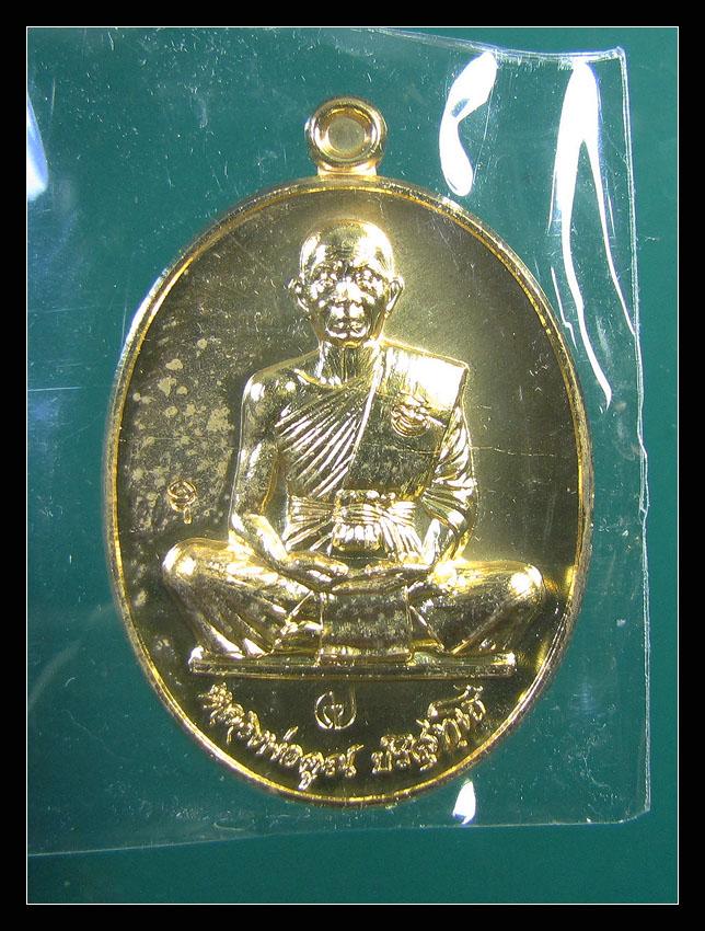 เหรียญ หลวงพ่อคูณ สร้างบารมี รุ่น คูณสุคโต เนื้อกะไหล่ทอง โค๊ททองคำ หลังยันต์ กล่องเดิม