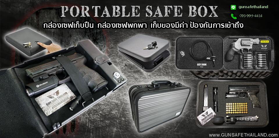 GUN SAFE THAILAND