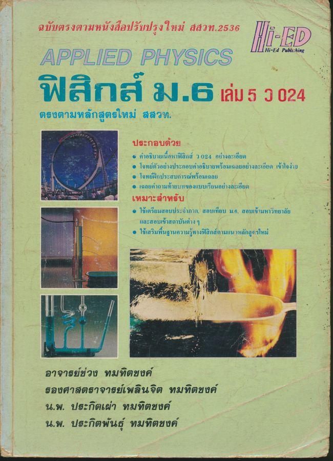 คู่มือฟิสิกส์ ม.6 เล่ม 5 ว 024