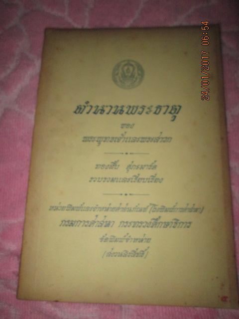 """""""ตำนานพระธาตุของพระพุทธเจ้า และพระสาวก""""โดย กรทองสืบ ศุภะมาร์ค กว้าง16.5ยาว23.8ซม.มี56หน้า ปี2517(กระดาษไม่กรอบ)"""