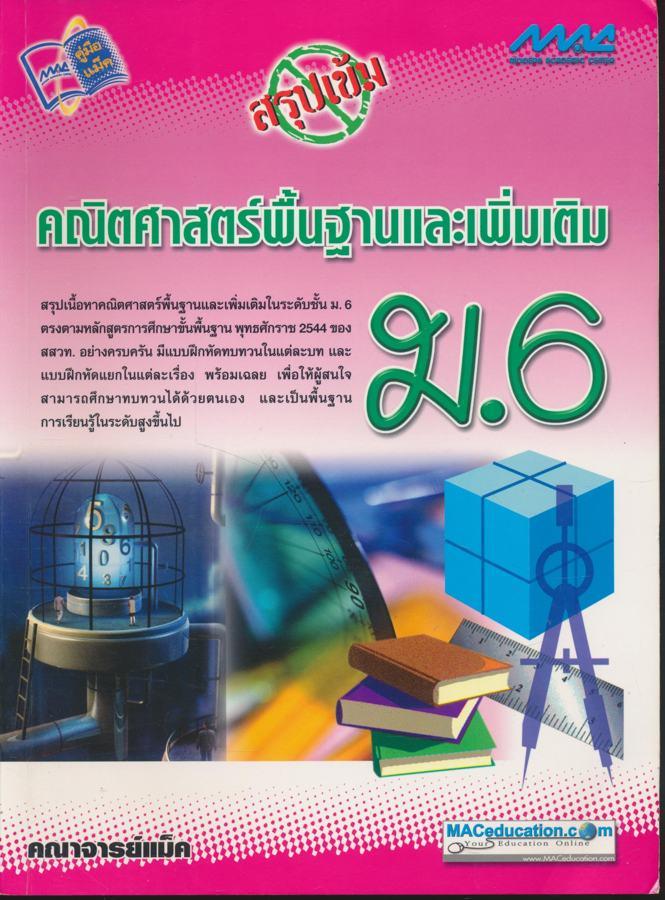สรุปเข้มคณิตศาสตร์พื้นฐานและเพิ่มเติม ม.6