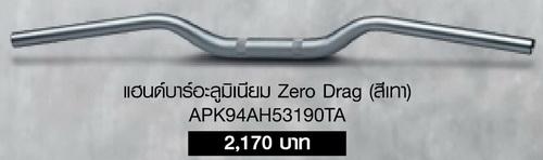 แฮนดฺบาร์อลูมิเนียม ZERO DRAG H2C CB150R