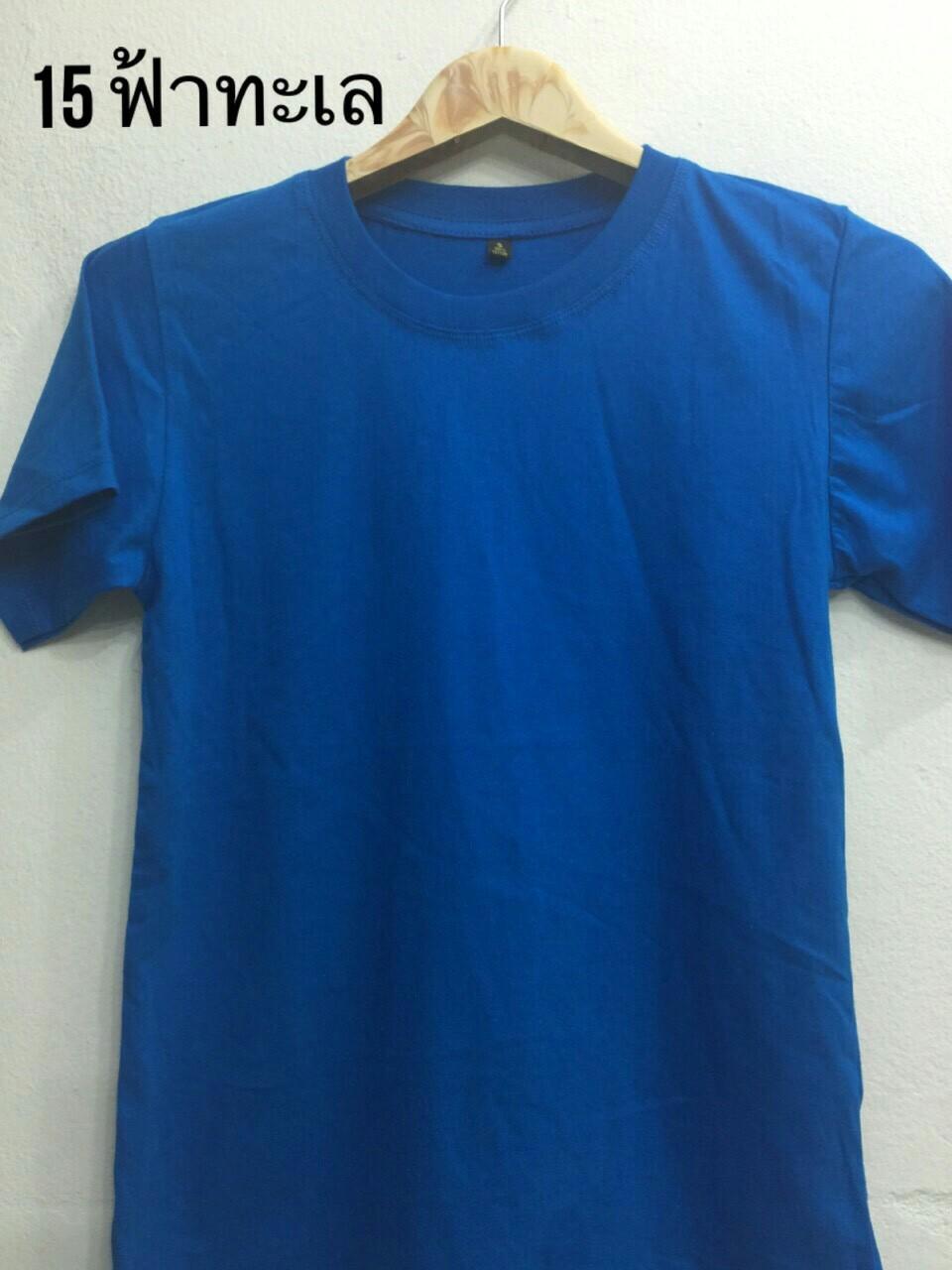 เสื้อ Cotton สีฟ้าทะเล ไซส์ S,M,L