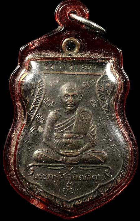 เหรียญเสมา ปี๒๕๐๗ ลพ.อั้น วัดพระญาติฯ อยุธยา