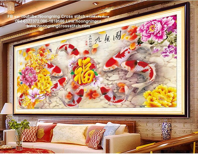 ปลา+อักษรจีน ชุดปักครอสติช พิมพ์ลาย งานฝีมือ