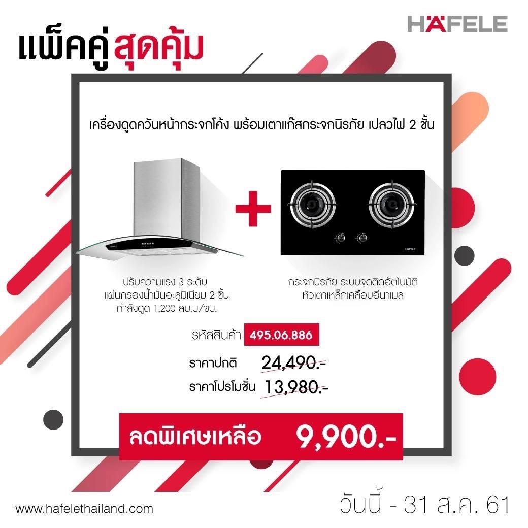 Promotion Hafele Set 6 (495.06.886)
