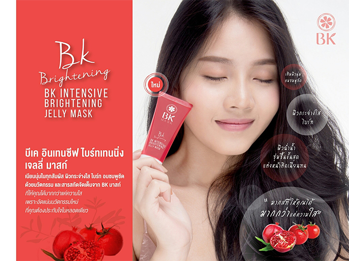 BK Intensive Brightening Jelly Mask