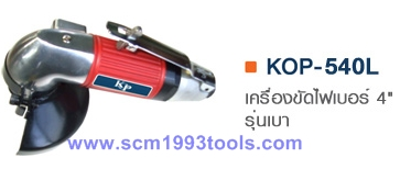 KOP-540L เครื่องขัดไฟเบอร์ 4 นิ้ว รุ่นเบา ญี่ปุ่น คุณภาพดี Air Disc Grinder