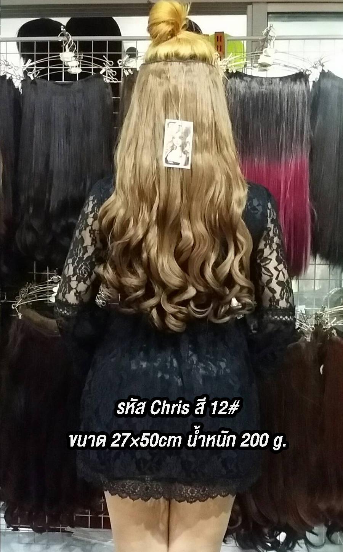 Chris สี 12#