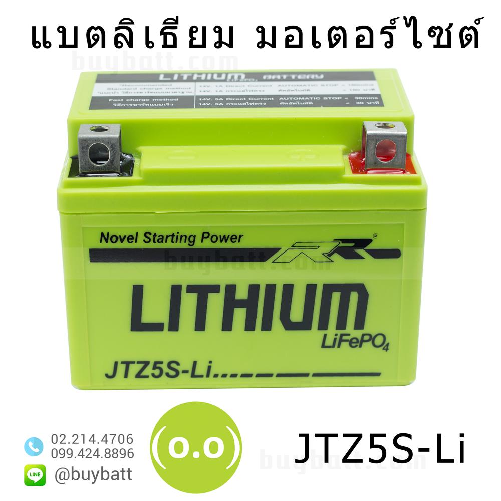 ฟรีค่าจัดส่ง....แบตเตอรี่ลิเธียม ไอออน ฟอสเฟต มอเตอร์ไซต์ JTZ5S-Li YTZ5S GT4L-BS 12V 5Ah