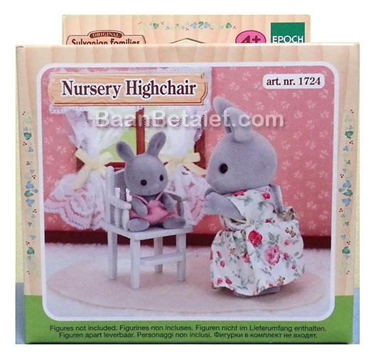 ซิลวาเนียน เก้าอี้เบบี้ (EU) Sylvanian Families Nursery Highchair