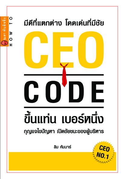 Ceo Code ขึ้นแท่น เบอร์หนึ่ง