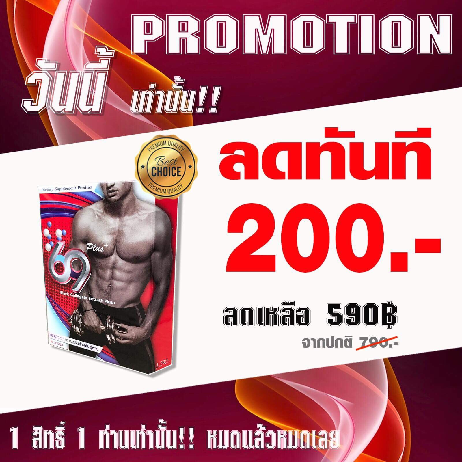 ยาทน 69 โปรโมชั่น ลดราคา สำหรับลูกค้าที่เพิ่มเพื่อน Line