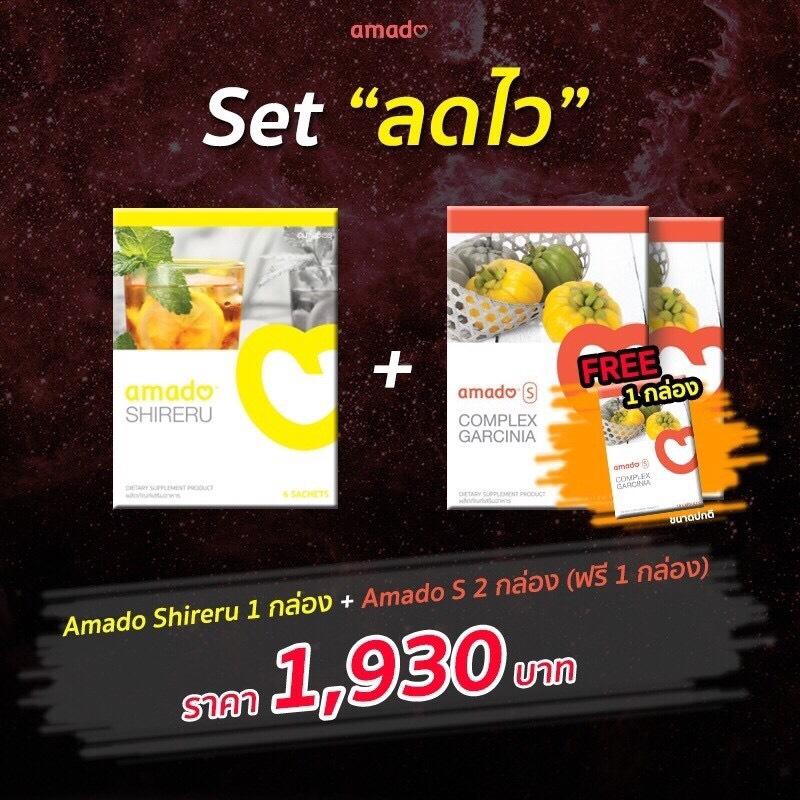 Set D ลดไว (เหลือง+ส้ม) ส้ม 2 แถม 1 กล่อง, ชามะนาว 1 กล่อง (ทานได้ 30 วัน)