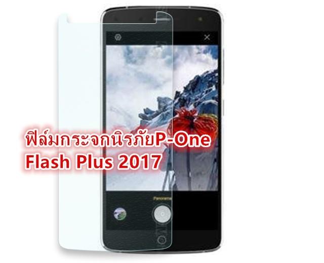 ฟิล์มกระจก Flash Plus 2017
