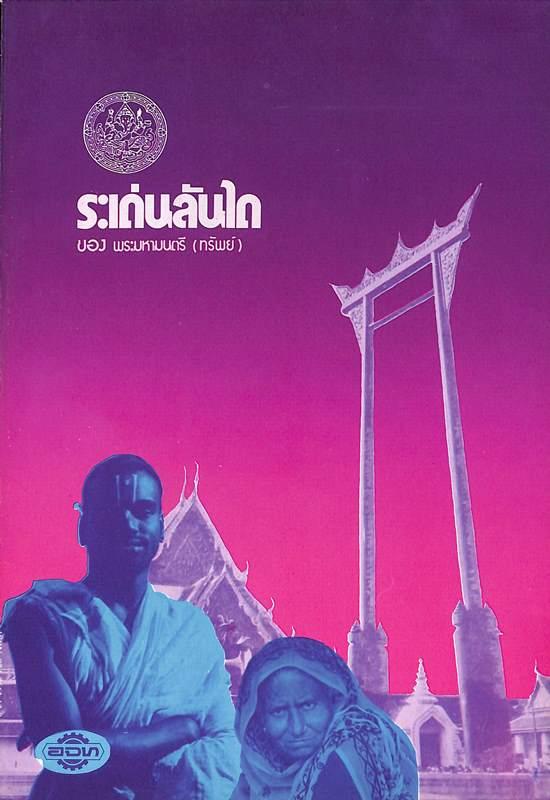 ระเด่นลันได พิมพ์ปี 2535 : พระมหามนตรี (ทรัพย์)