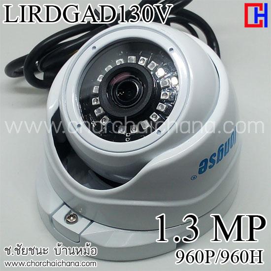 กล้องวงจรปิด 4 ระบบ (CVI,AHD,TVI,CVBS) 1.3 ล้านพิกเซล By Longse LIRDGAD103V