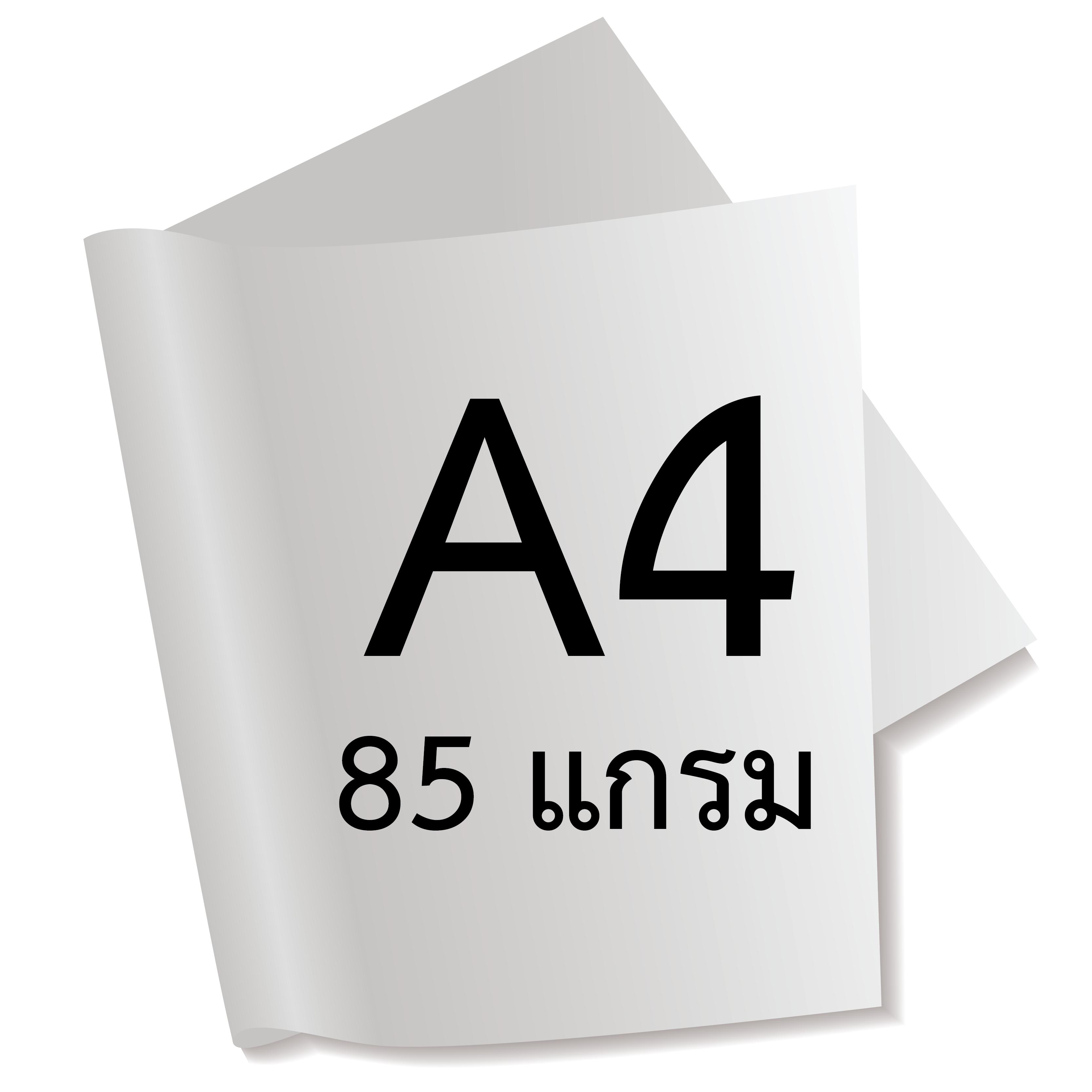 กระดาษอาร์ตด้าน 85 แกรม/A4 (500 แผ่น)