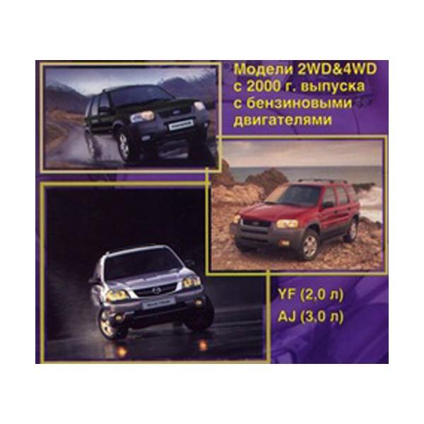 CD WIRING DIAGRAM MAZDA TRIBUTE, FORD ESCAPE / MAVERICK ปี 2000 (2WD, 4WD)