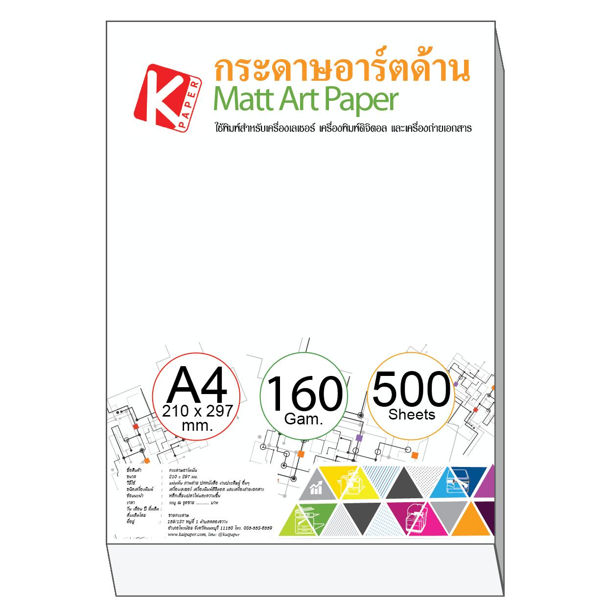 กระดาษอาร์ตด้าน 160 แกรม/A4 (500 แผ่น)