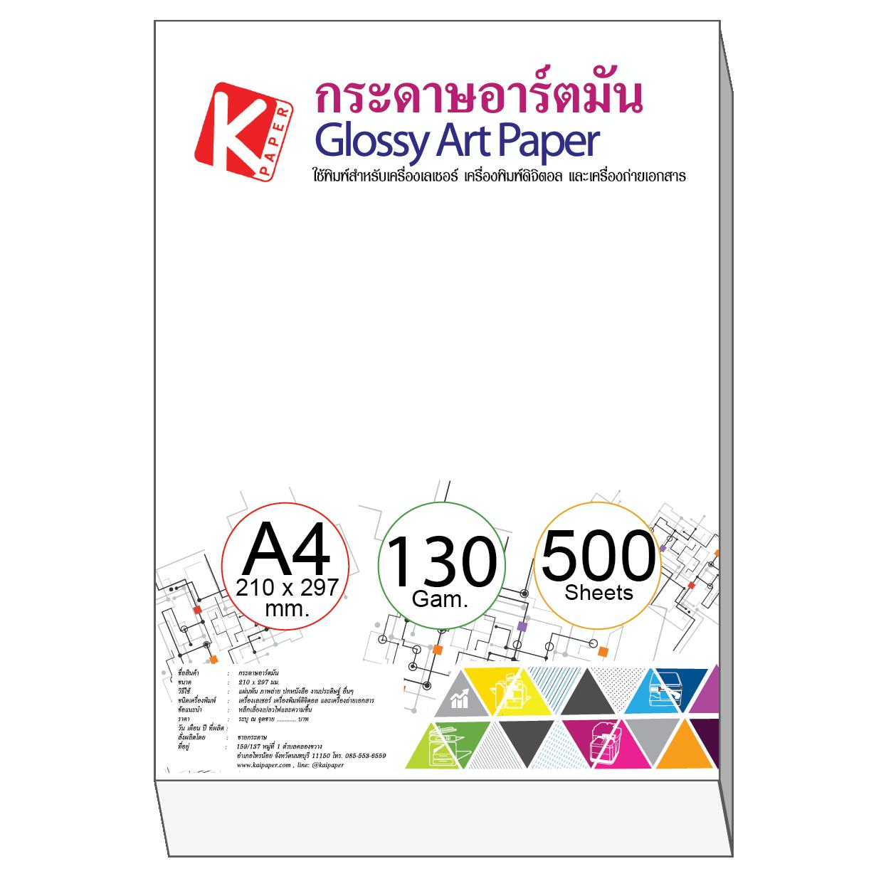 กระดาษอาร์ตมัน 130 แกรม/A4 (500 แผ่น)