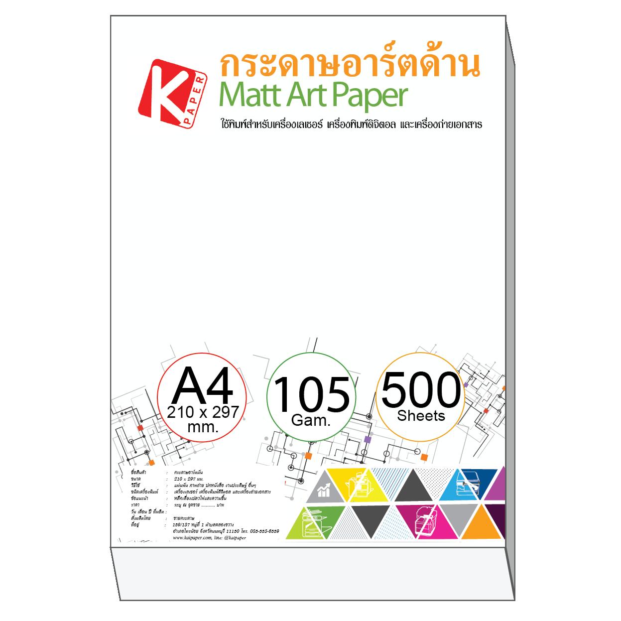 กระดาษอาร์ตด้าน 105 แกรม/A4 (500 แผ่น)