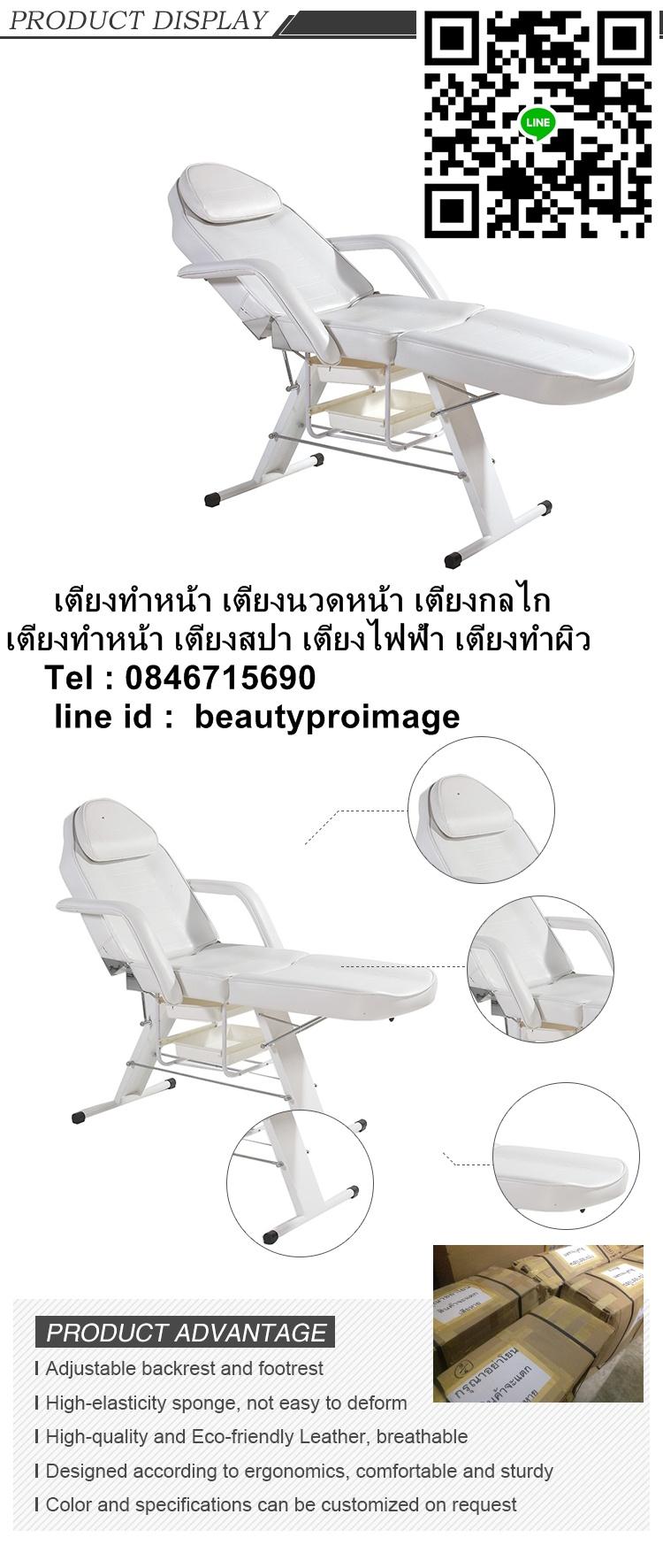 เตียงนวดหน้ากลไก ไม่รวมเก้าอี้ ไม่รวมค่าประกอบติดตั้ง ไม่รวมค่าจัดส่งต้นทางปลายทาง ไม่รวมค่าคนงานยกของ