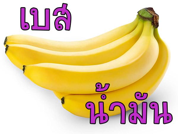 OBBN กล้วยหอม (น้ำมัน) Banana (Oil Based)