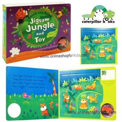 หนังสือจิกซอล พร้อมสัตว์เลี้ยง 1 ตัว Jungle and Toy Round & Round Jigsaw