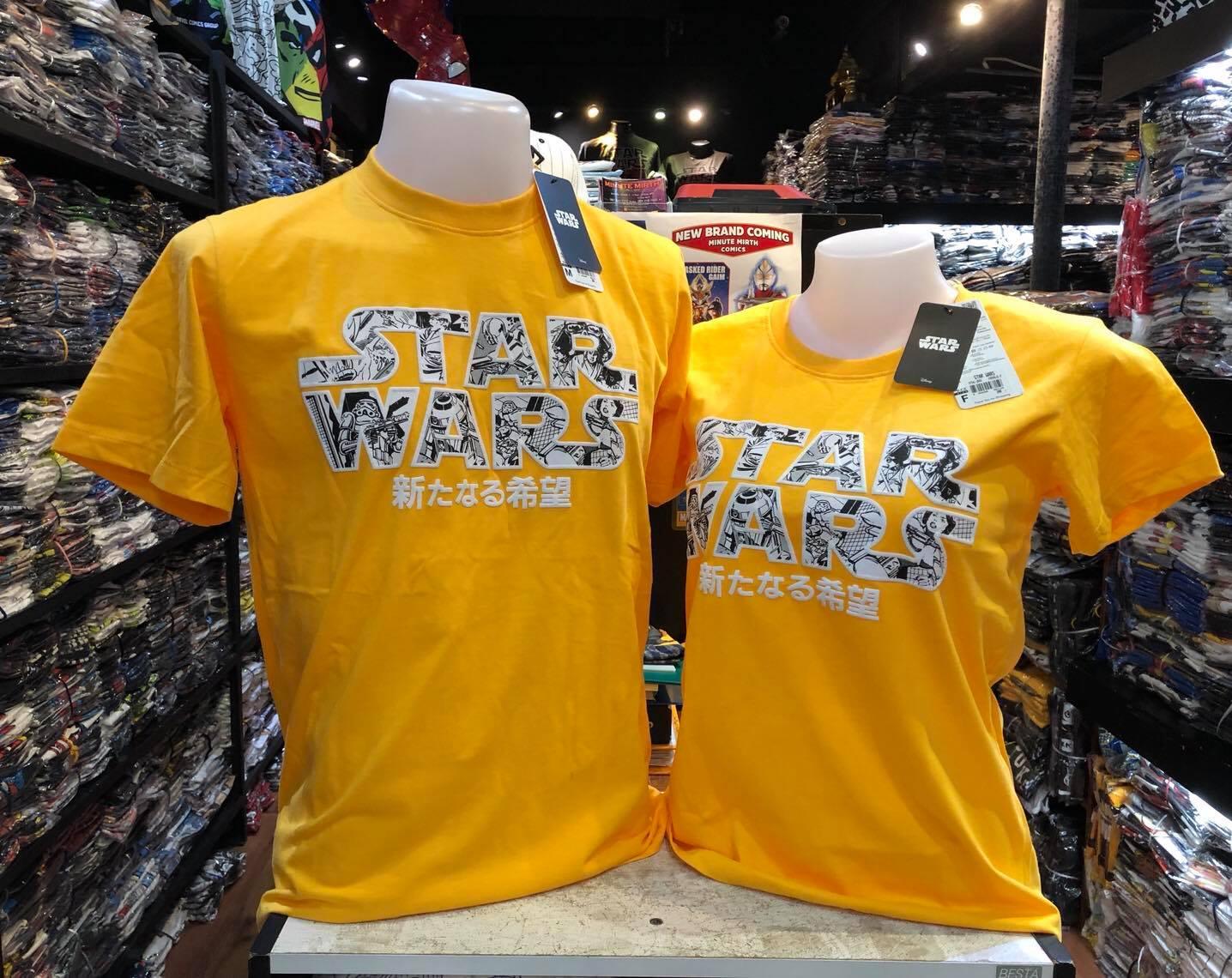 สตาร์วอร์ สีเหลือง (Starwars yellow japan)