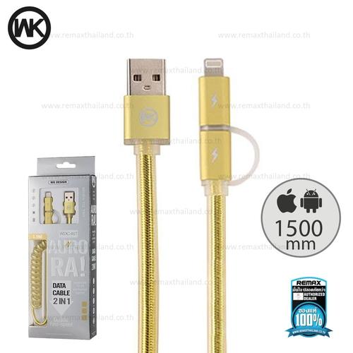 รับประกันสินค้า 1 ปี โดย Remax (Thailand) สายชาร์จ 2 in 1 For Iphone/Micro 1เมตร (WDC-017 Aurora) สีทอง