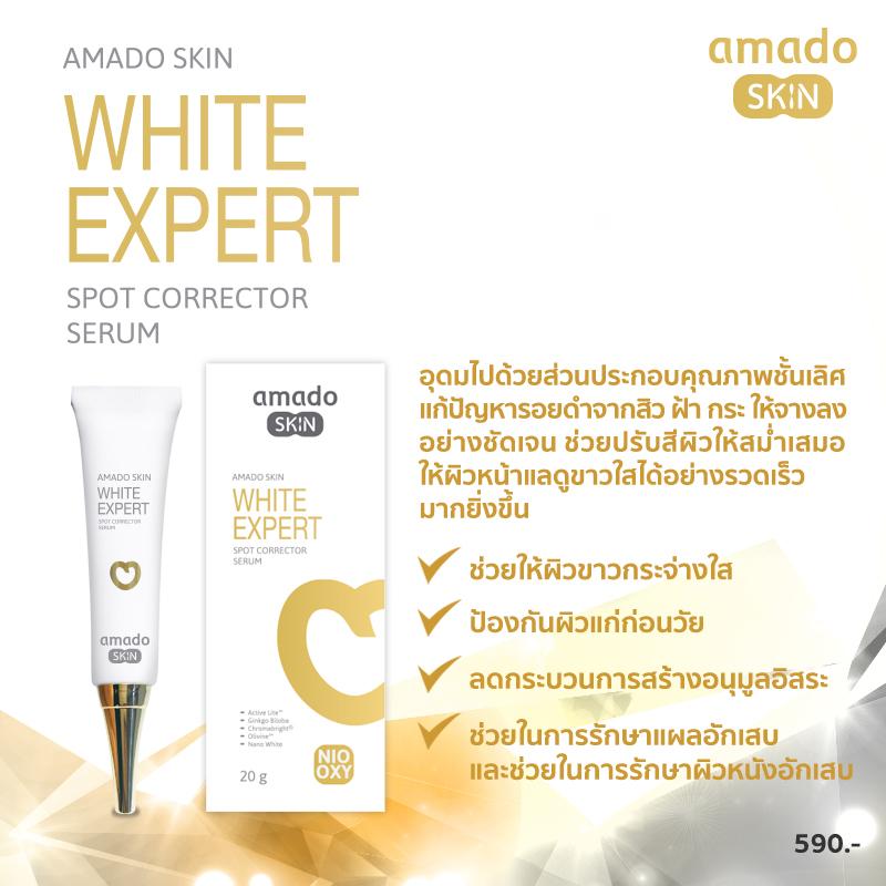 AMADO SKIN White Expert Spot Corrector Serum ลดฝ้า กระ จุดด่างดำ และรอยดำจากสิว บำรุงผิวได้อย่างล้ำลึก ผิวขาวใสไม่กลับมาหมองคล้ำอีก (ส่ง EMS ฟรี)